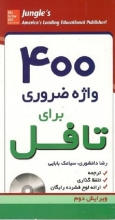 400Must-Have Words for the TOEFL 2nd+CDدانشوري-بابايي