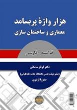 کتاب هزار واژۀ پر بسامد معماری و ساختمان سازی فرانسه-فارسی