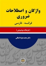 کتاب واژگان و اصطلاحات ضروری فرانسه فارسی ( فرهنگ موضوعی )