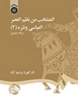 کتاب المنتخب من نظم العصر العباسی و نثره (2) ( 334 - 656 ق)