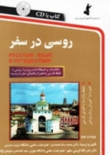 كتاب روسي در سفر