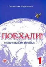 کتاب روسی Poekhali Textbook 1