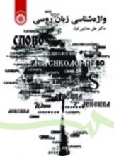 کتاب  واژه شناسی زبان روسی