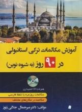 کتاب  آموزش مکالمات ترکی در 90 روز به شیوه نوین+CD (جلالی زنوز/دانشیار)