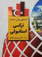کتاب دستور زبان ساده ترکی استانبولی اثر دکتر میرجمال جلالی