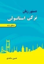 کتاب دستور زبان ترکی استانبولی سطح پایه اثر ساعدی