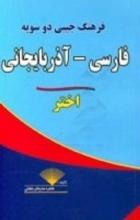 کتاب فرهنگ جیبی فارسی-آذربایجانی اثر طاهره صاریخان خلجانی