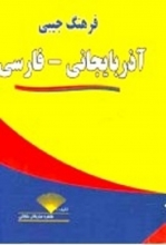 کتاب فرهنگ جیبی آذربایجانی-فارسی اثر طاهره صاریخان خلجانی
