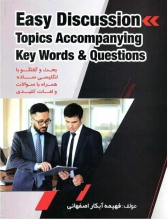 کتاب Easy Discussion Topics Accompanying Key Words and Qusestions