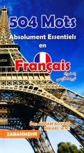 کتاب 504 واژه پالتویی فرانسه زبانمهر