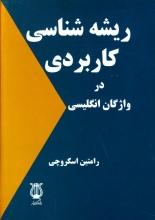 کتاب ریشه شناسی کاربردی در واژگان انگلیسی