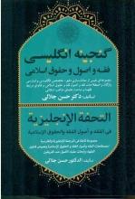 کتاب گنجینه انگلیسی فقه و اصول و حقوق اسلامی
