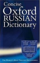 دیکشنری The Concise Oxford Russian Dictionary