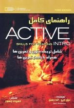 کتاب Active-1