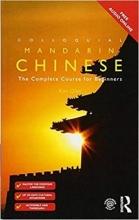 کتاب Colloquial Chinese