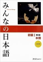 کتاب میننا نیهونگو Minna No Nihongo: Beginner 1, 2nd Edition