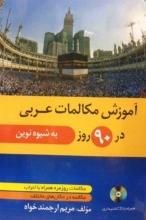 کتاب آموزش مکالمات عربی در 90 روز به شیوه نوین اثر مریم ارجمند خواه