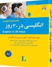 کتاب انگلیسی در 30 روز - شباهنگ