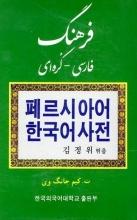 فرهنگ فارسی - کره ای اثر کیم جانگ وی