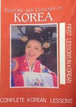 کتاب خودآموز جامع زبان کره ای