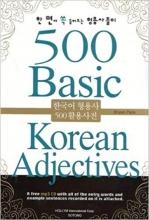 کتاب 500 صفت کره ای 500 Basic Korean Adjectives