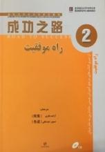 کتاب  راه موفقیت 2