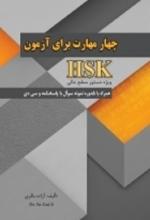 کتاب  چهار مهارت برای آزمون HSK ویژه دستور سطح عالی