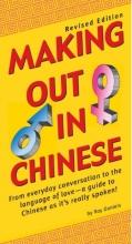 کتاب  چینی Making Out in Chinese