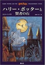 کتاب رمان ژاپنی هری پاتر Harry potter japanese version1