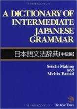 کتاب  A Dictionary of Intermediate Japanese Grammar