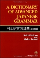 کتاب  Dictionary of Advanced Japanese Grammar