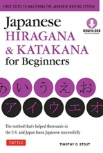 کتاب  Japanese Hiragana & Katakana for Beginners