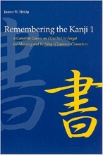 کتاب  Remembering the Kanji, Vol. 1