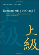 کتاب  Remembering the Kanji, Vol. 3