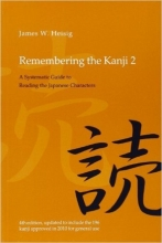 کتاب  Remembering the Kanji, Vol. 2