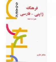 کتاب  فرهنگ ژاپنی-فارسی همراه با تلفظ