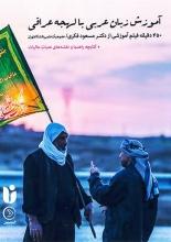 کتاب آموزش زبان عربی با لهجه عراقی