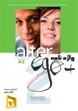 کتاب واژه نامه Alter Ego + 2