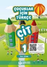 کتاب آموزش زبان ترکی استانبولی کودکان کیت 1 (Çocuklar İçin Türkçe Seti (ÇİT