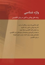 کتاب واژه شناسی ریشههای یونانی و لاتین در زبان انگلیسی