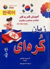 کتاب آموزش گام به گام خواندن, نوشتن و مکالمات زبان کره ای