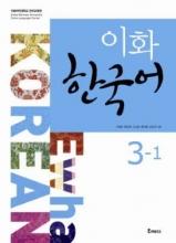 کتاب کره ای 3-1 Ewha Korean