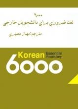 کتاب ترجمه و راهنمای کتاب 6000 لغت ضروری کره ای برای دانشجویان خارجی