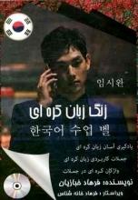 کتاب زنگ زبان کرهای اثر فرهاد خبازیان + CD