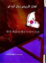 کتاب لغات کاربردی کره ای اثر فرهاد خبازیان