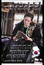کتاب خودآموز زبان کره ای و فارسی اثر فرهاد خبازیان