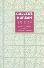 کتاب کره ای College Korean