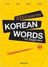 کتاب کره ای 2000Essential Korean Words for Beginners