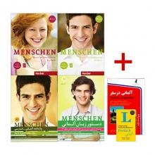 کتاب پکیج جامع آموزش زبان آلمانی مقدماتی