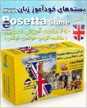 بسته خودآموز زبان انگلیسی رزتا استون